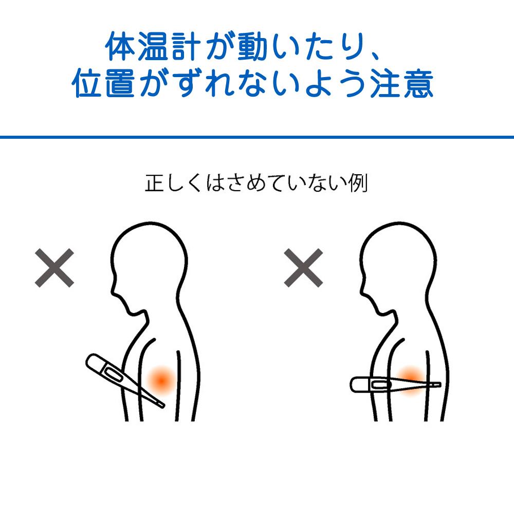 体温計が動いたり、ずれないよう注意